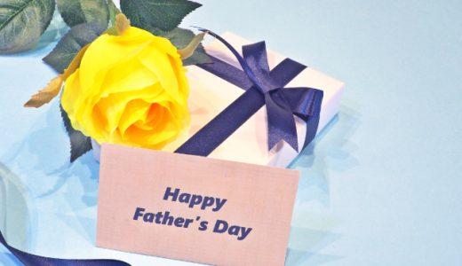 初任給で父の日のプレゼントを贈りたい!5000円以内で予算別に選べる名入れギフトを紹介