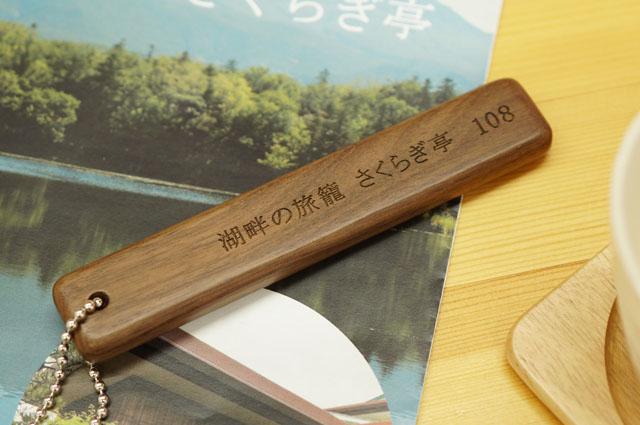 木製ルームキーホルダー ボールチェーン