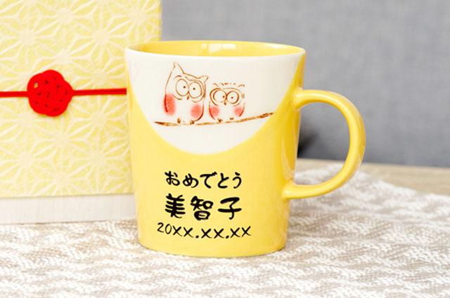 名入れ 幸せふくろうマグカップ
