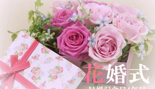 花婚式には枯れない名入れ花を贈ろう!結婚記念日4年目のプレゼント特集