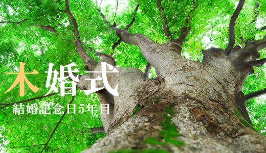 【結婚記念日5年目】木婚式のプレゼントに!記念に残る名入れ木製ギフト