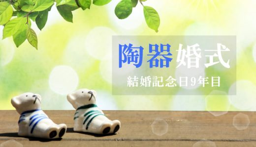 結婚記念日9年目【陶器婚式】動物モチーフの陶器製名入れプレゼント特集