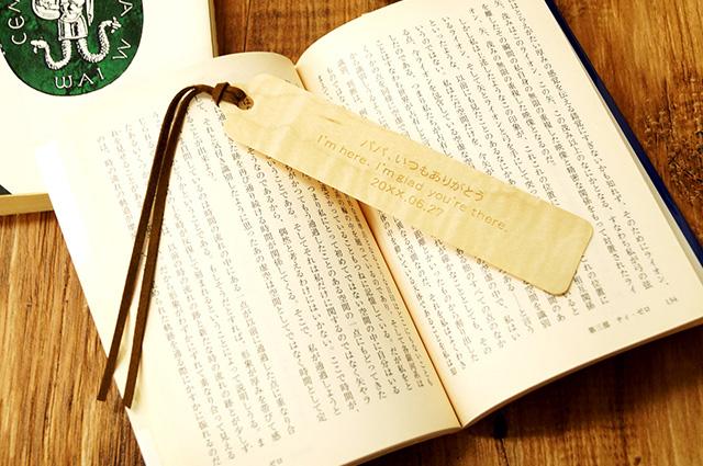 メッセージを彫刻できる木製しおりメープル