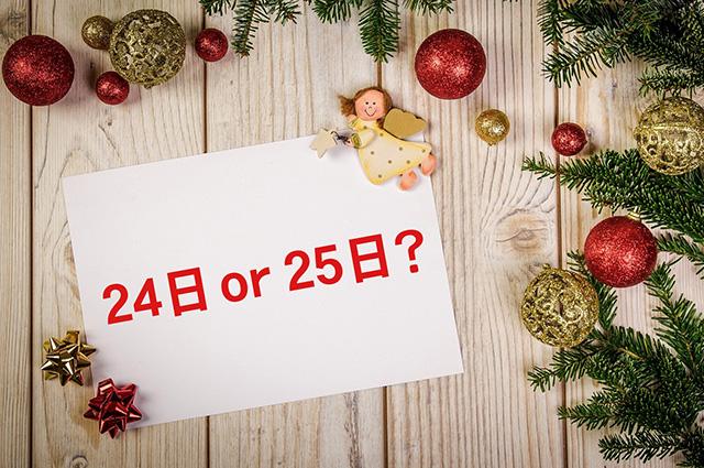クリスマスプレゼントはいつ渡す?24日と25日ならどっちがいい?