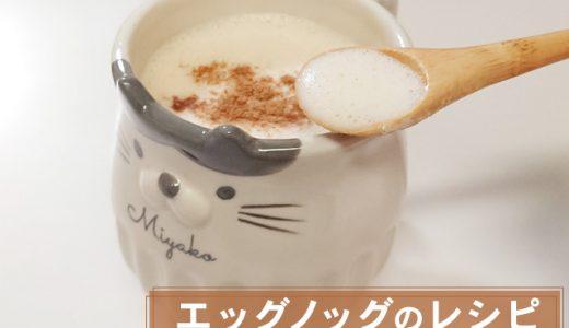 エッグノッグのレシピ。おうちクリスマスは温かい飲み物で過ごそう!