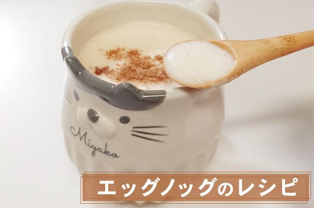 エッグノックのレシピ。おうちクリスマスは温かい飲み物で過ごそう
