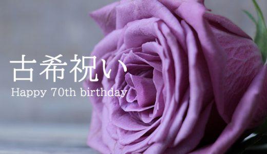 古希(70歳)祝いは名入れプレゼントで決まり!由来から紫の意味まで解説。