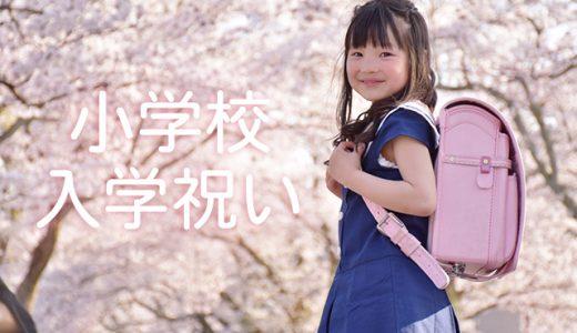 小学校の入学祝いに人気!名入れプレゼント6選