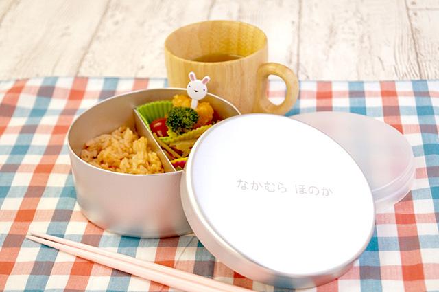 アルミお弁当箱 丸形 400ml