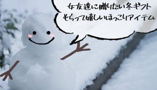 女友達に贈りたい冬ギフト!冬の贈り物に貰って嬉しいほっこりアイテム10選