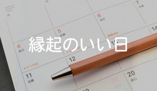 【2021】お祝いを渡す日はいつが最適?「縁起のいい日」一覧