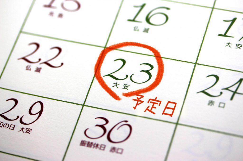 暦別「縁起のいい日」一覧