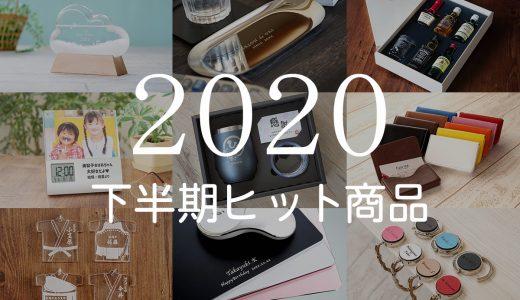 【2020年下半期】名入れギフト注文件数・注文個数ヒット商品ランキング!