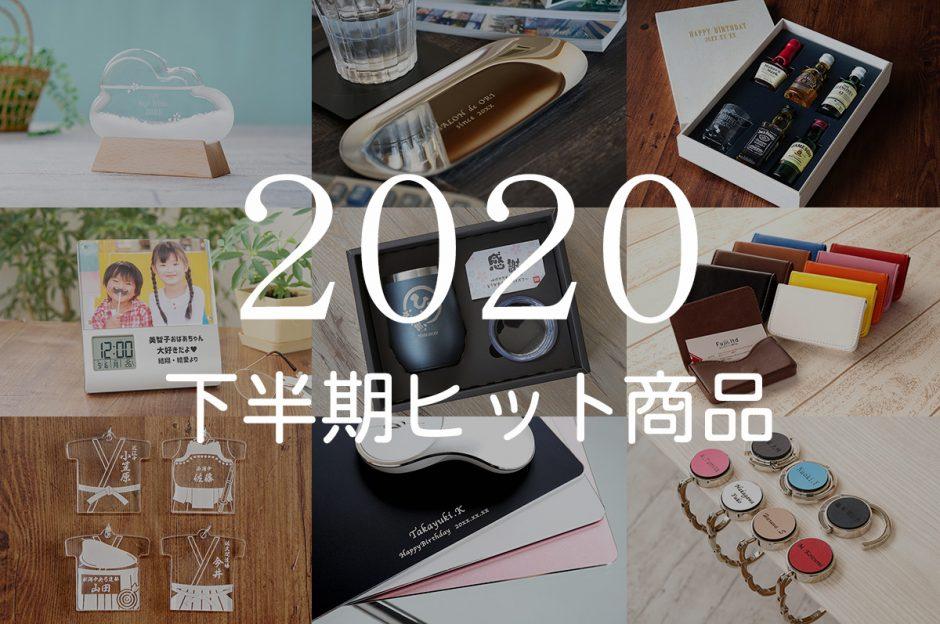 【2020年下半期】名入れギフト注文件数・注文個数ヒット商品ランキング