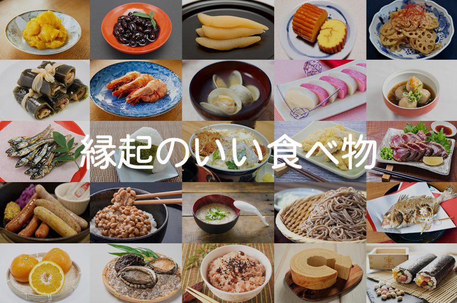 【縁起のいい食べ物】ゲンを担いでお腹も心も満たされよう!