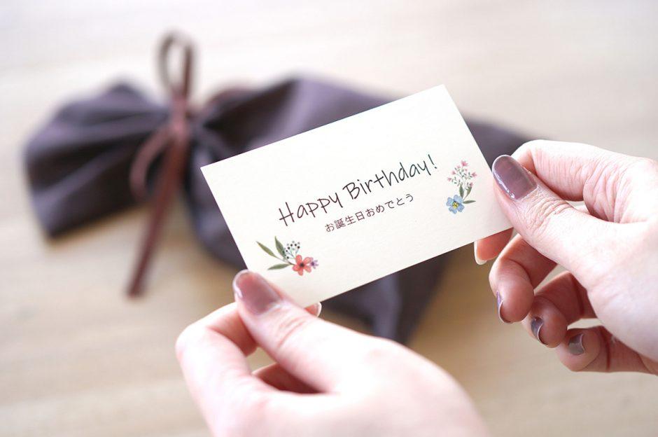 【贈る相手別】誕生日メッセージ文例一覧