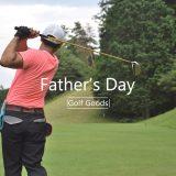 父の日プレゼント。名入れゴルフグッズでオンリーワンギフトを贈ろう!