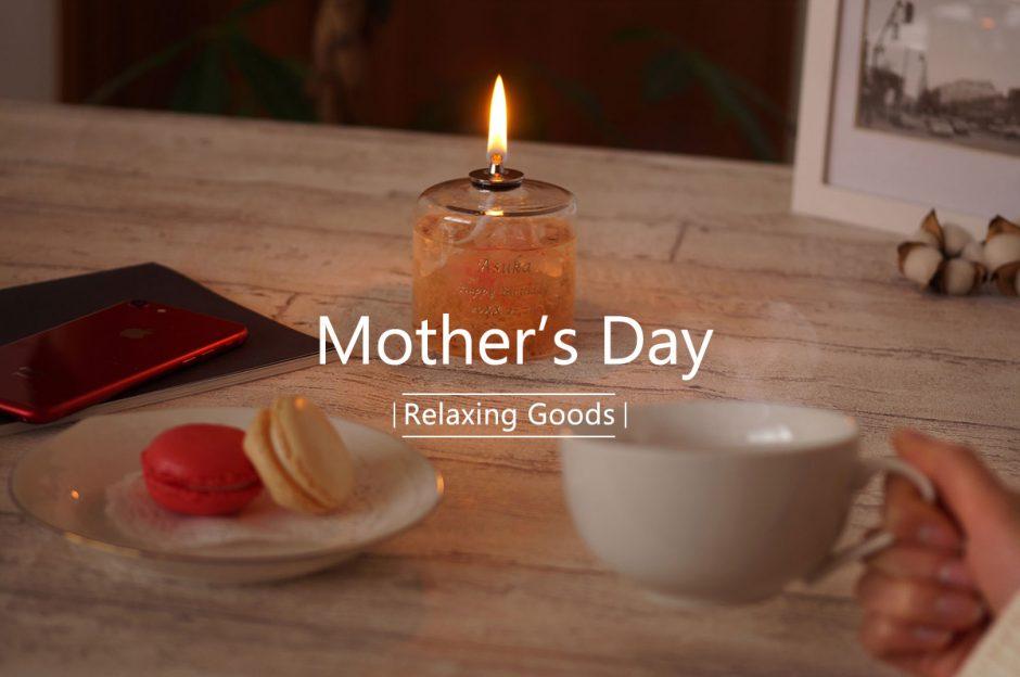 毎日頑張るお母さんに。母の日に贈るリラックスグッズ特集