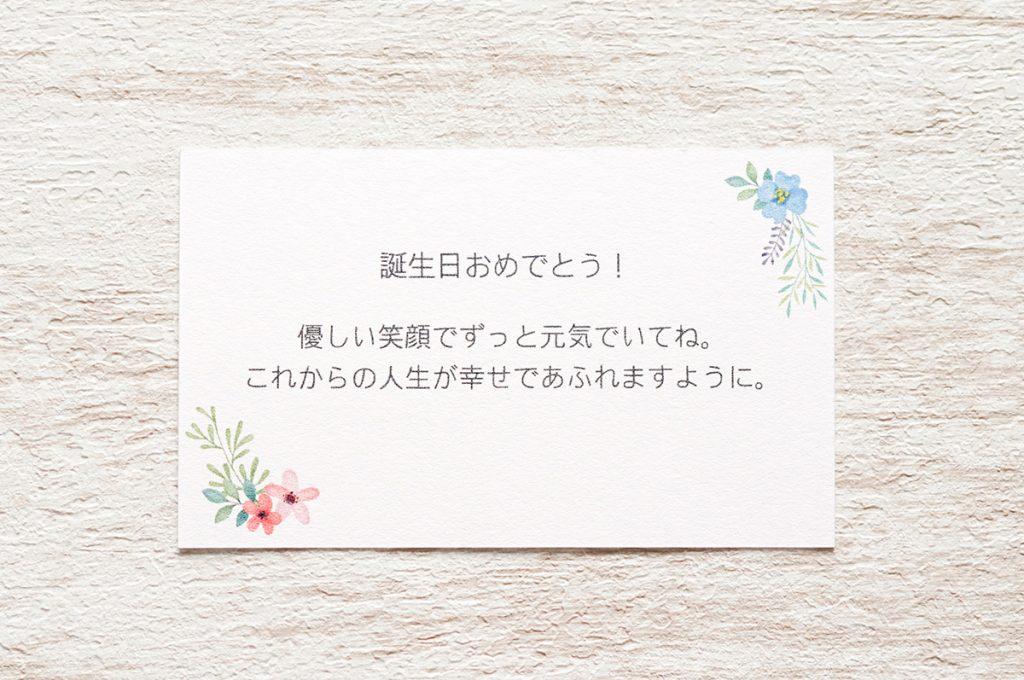 定番・シンプルな誕生日メッセージ