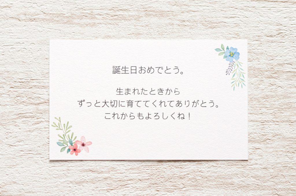 夫・お父さんに贈る誕生日メッセージ
