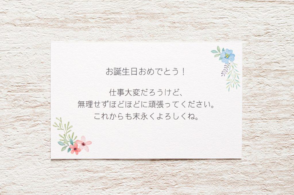 彼氏に贈る誕生日メッセージ