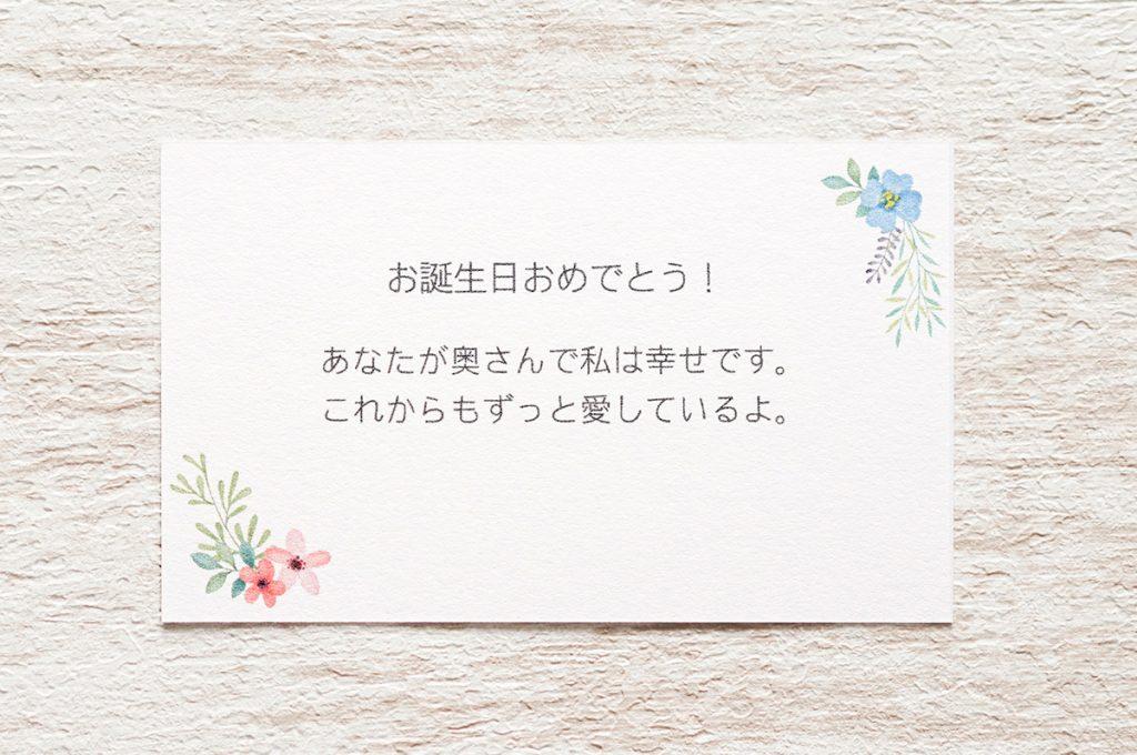 妻・お母さんに贈る誕生日メッセージ