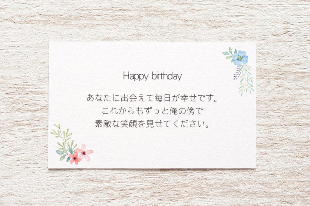 彼女に贈る誕生日メッセージ