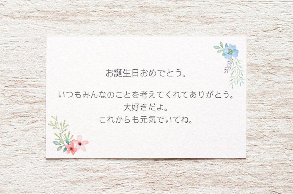 おじいちゃん・おばあちゃんに贈る誕生日メッセージ
