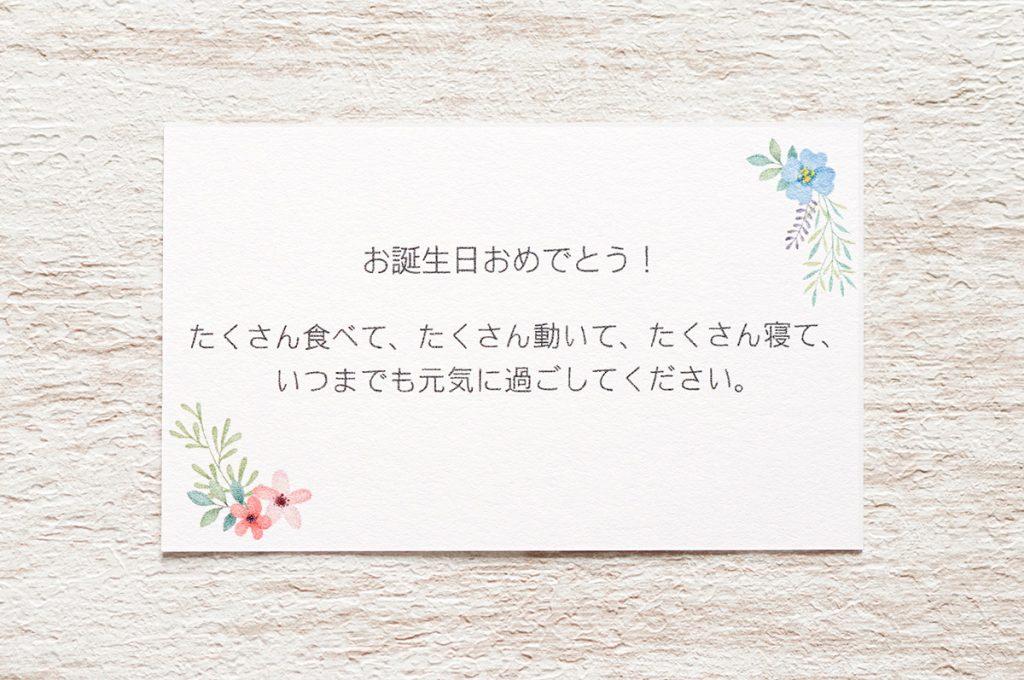 子供に贈る誕生日メッセージ