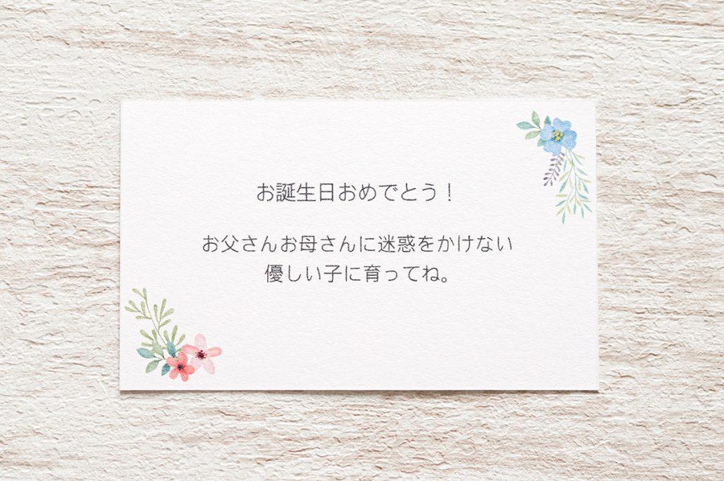 孫に贈る誕生日メッセージ