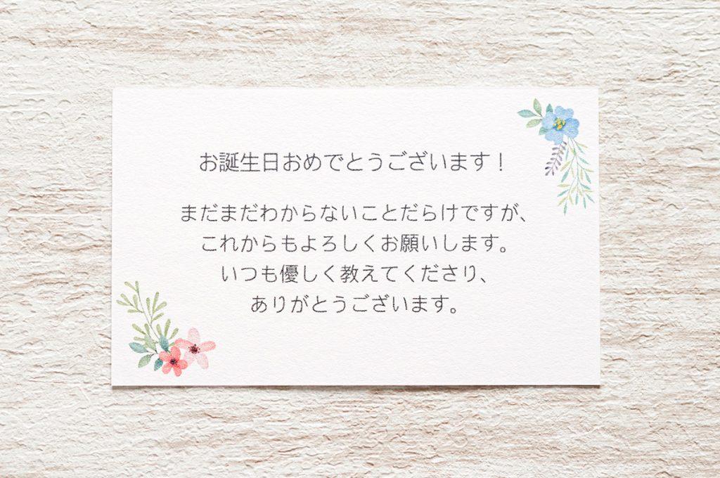 会社の上司に贈る誕生日メッセージ