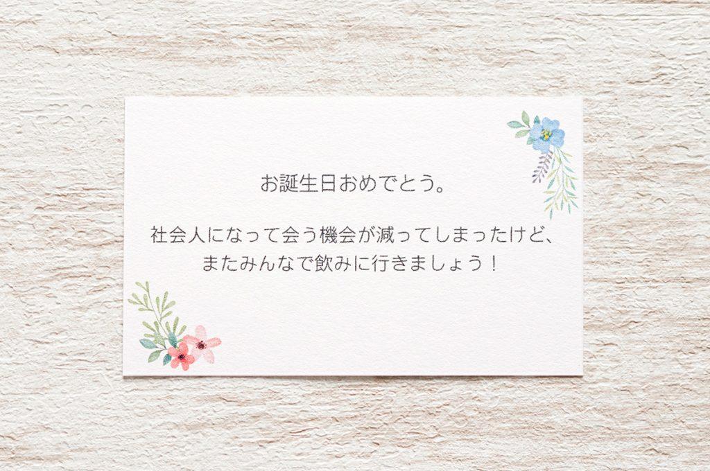 男友達・女友達に贈る誕生日メッセージ
