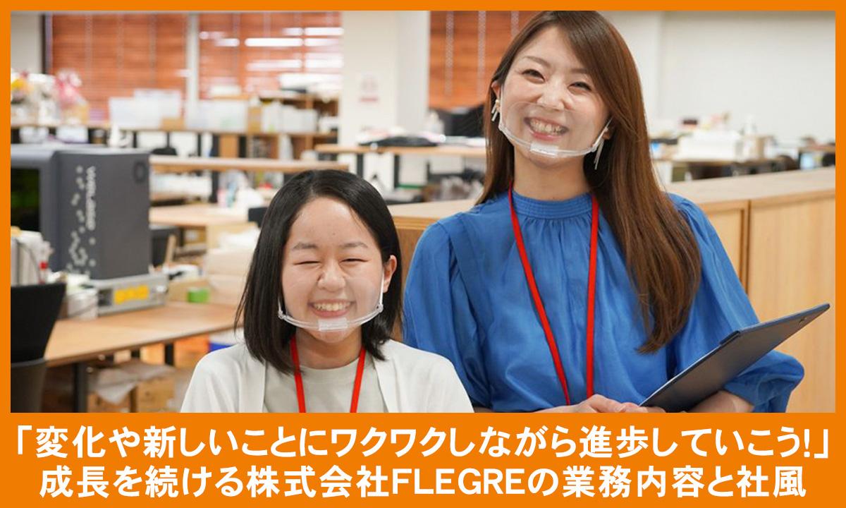 株式会社FLEGRE