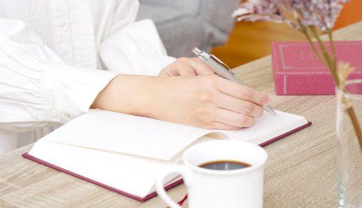 【日記のメリット9つ】効果を最大限に活かす書き方についても紹介
