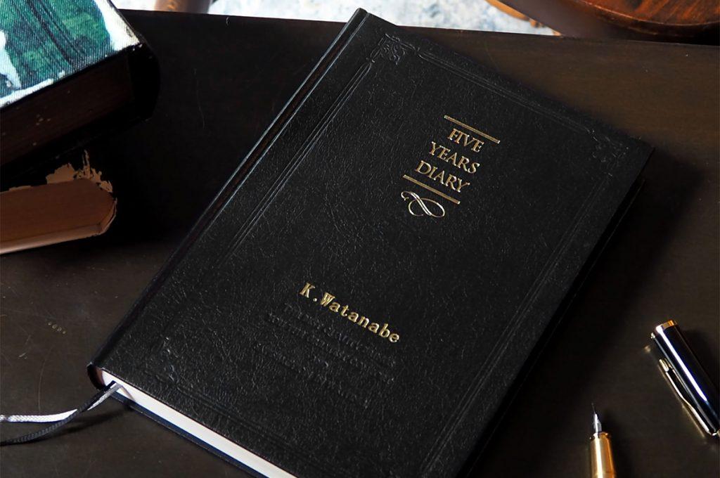 初心者にも継続中の方にもぴったりな「名入れ5年日記」
