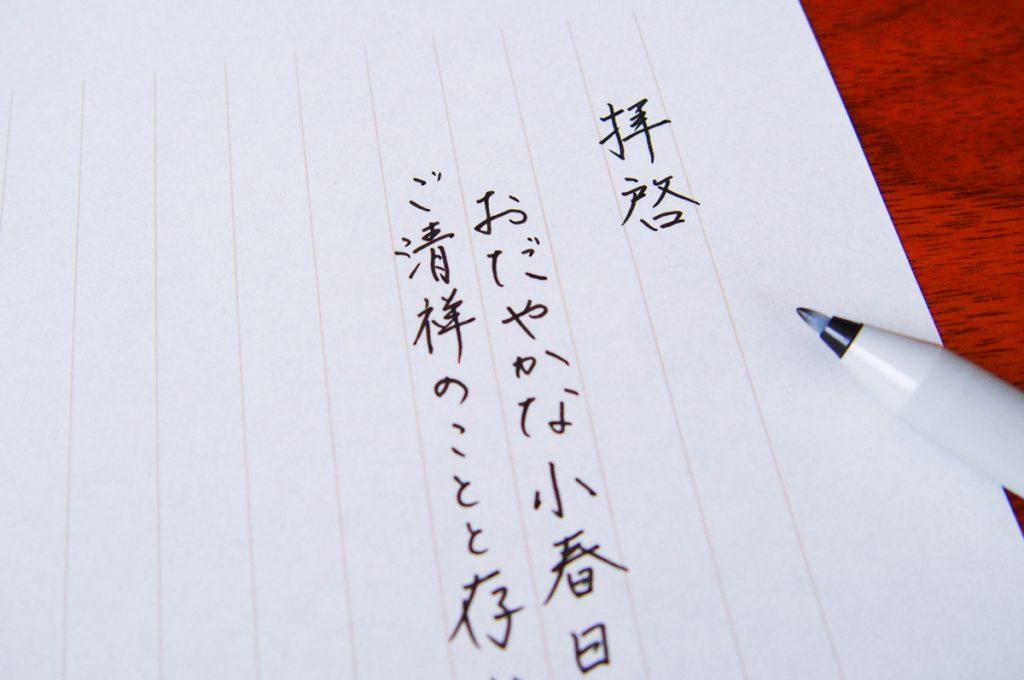 字がきれいなメリット