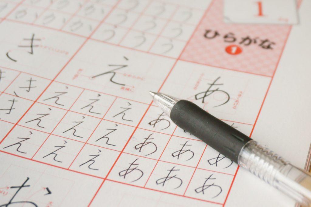 ペン字練習帳を活用する