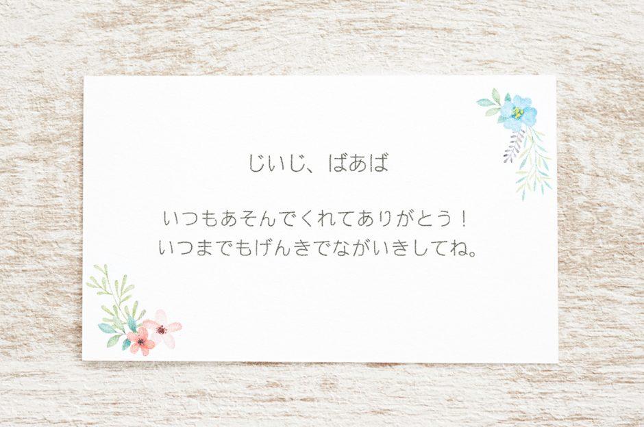 【敬老の日】気持ち伝わるメッセージを!相手別の例文と書き方のポイント