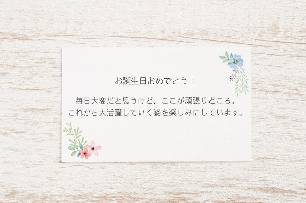 会社の部下・後輩に贈る誕生日メッセージ