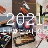 【2021年上半期】名入れギフト注文件数・注文個数ヒット商品ランキング!