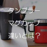 タンブラーとマグカップの違いは○○!あなたはどっち派?