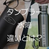 タンブラーと水筒の違いを徹底解説!使い分け方とおすすめ商品も紹介